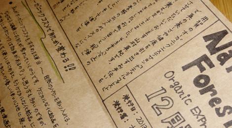 Express 新聞 第2号